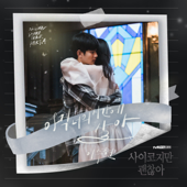 In Your Time - LEE SUHYUN