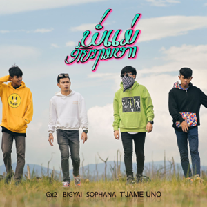 SOPHANA - ພໍ່ແມ່ອ້າຍຖາມຫາ (พ่อแม่อ้ายถามหา) [feat. T'Jame Uno, Gx2 & Bigyai]