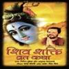 Shiv Shakti Vrat Katha