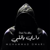 Dari Ya Alby Mohammad Omari - Mohammad Omari