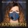 Виктория Черенцова - Карантин