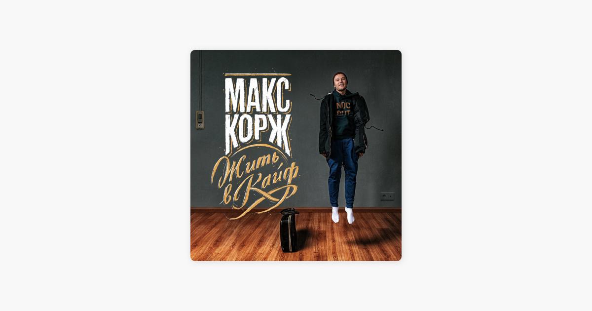 Альбом «Жить в кайф» (Макс Корж) в Apple Music