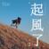 起風了 (電視劇《加油你是最棒的》主題曲) - 吳青峰