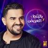 Bel Bont El3areedh - Single