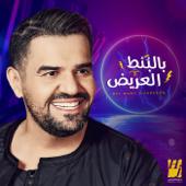 Bel Bont El3areedh Hussain Al Jassmi - Hussain Al Jassmi