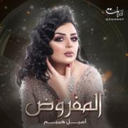 Al Mafrood - Aseel Hameem - Aseel Hameem