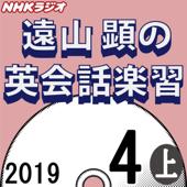 NHK 遠山顕の英会話楽習 2019年4月号(上)