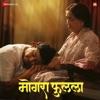 Mogra Phulaalaa (Original Motion Picture Soundtrack) - EP