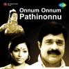Onnum Onnum Pathinonnu (Original Motion Picture Soundtrack) - EP