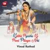 Kabhi Pyashe Ko Pani Pilaya Nhi Single