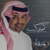 Kathaab - Rashed Al Majid mp3