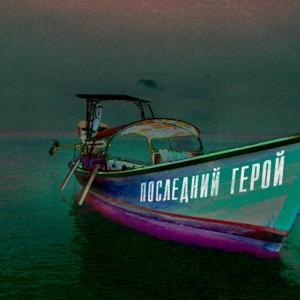 ПОСЛЕДНИЙ ГЕРОЙ - Single