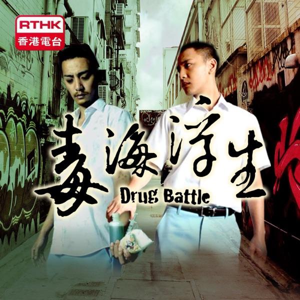 香港電台:毒海浮生2011