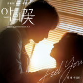 Feel You - Shin Yong Jae
