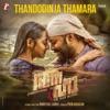 Thandodinja Thamara From Aaha Single