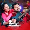 Un Kadhal Irunthal Original Motion Picture Soundtrack EP