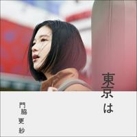 門脇更紗 - 東京は artwork