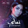 Sherine - Hobboh Ganna artwork