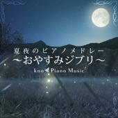 夏夜のピアノメドレー ~おやすみジブリ~
