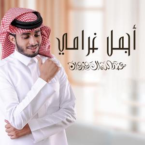 عبدالله ال فروان - أجمل غرامي