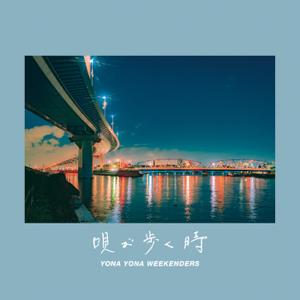 YONA YONA WEEKENDERS - 唄が歩く時 - EP
