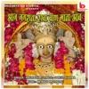 Aaj Jagrata Rakha Ban Mata Aav Single
