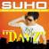 월화수목금토일 (feat. IU) - 수호(SUHO)