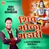 Shiv Bhole Bhandari Single