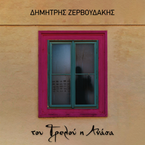 Dimitris Zervoudakis - Tou Trelou I Anasa feat. Euripides Bekos