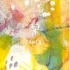 栞 by TANEBI