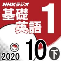 NHK 基礎英語1 2020年10月号 下