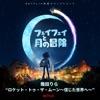 ロケット・トゥ・ザ・ムーン~信じた世界へ~ (Netflix 映画『フェイフェイと月の冒険』より) by 幾田りら