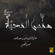 Hams Al Mahaba - Hussain Al Jassmi