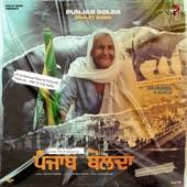 Ranjit Bawa - Punjab Bolda