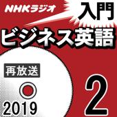 NHK 入門ビジネス英語 2019年2月号