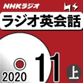 NHK ラジオ英会話 2020年11月号 上