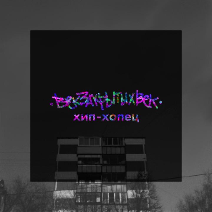 Хип-хопец by