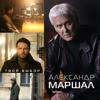 Александр Маршал - Твой выбор обложка