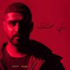 Shay Mekhtelef - Bader AlShuaibi