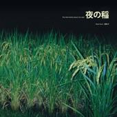 Reiko Kudo - Kaihatsu-San