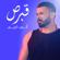 Cyprus - Anas Kareem