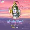 Shiva Amruthavarshini EP