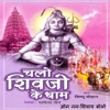 Om Namah Shivay Bolo From Chalo Shivji Ke Dham Single