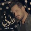 Mondher Turkey - Deloni - Single