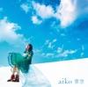 愛した日 by aiko