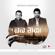Bathiya & Santhush - Oba Nisa (White Edition)