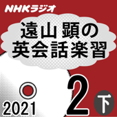 NHK 遠山顕の英会話楽習 2021年2月号 下
