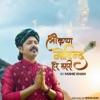 Shri Krishna Govind Hare Murari feat Amar Sangam Ajay Prasanna Reena Naik Single