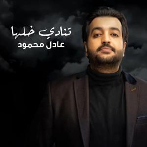 Adel Mahmoud - Tenady Khelaha