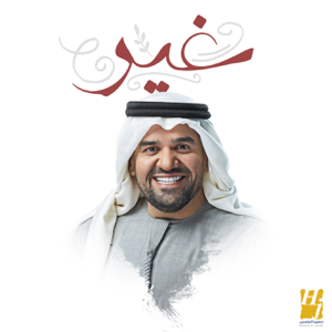 Hussain Al Jassmi - Ghir